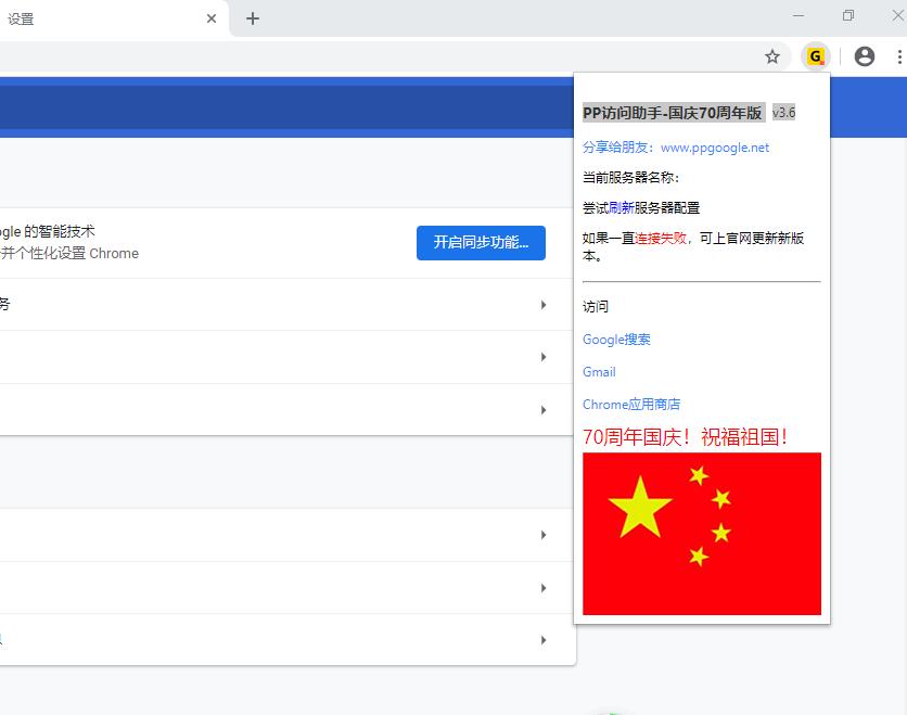 image 2 - 谷歌浏览器开启谷歌搜索 /谷歌云盘