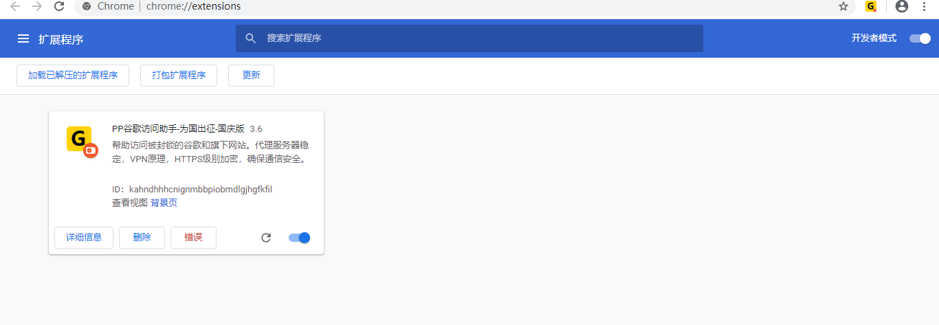 image 3 - 谷歌浏览器开启谷歌搜索 /谷歌云盘