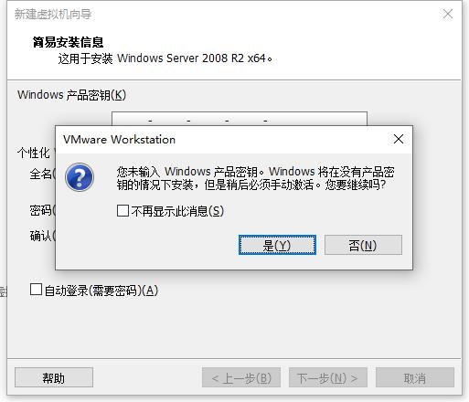 1ad2af5602178520625d453428fe6fd7 - day1 VM虚拟机 win7 win2003 win2008安装