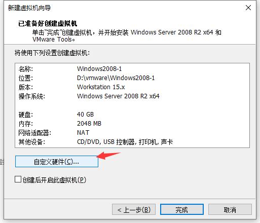 cf6e460869ea8f749880c643448a8dc7 - day1 VM虚拟机 win7 win2003 win2008安装