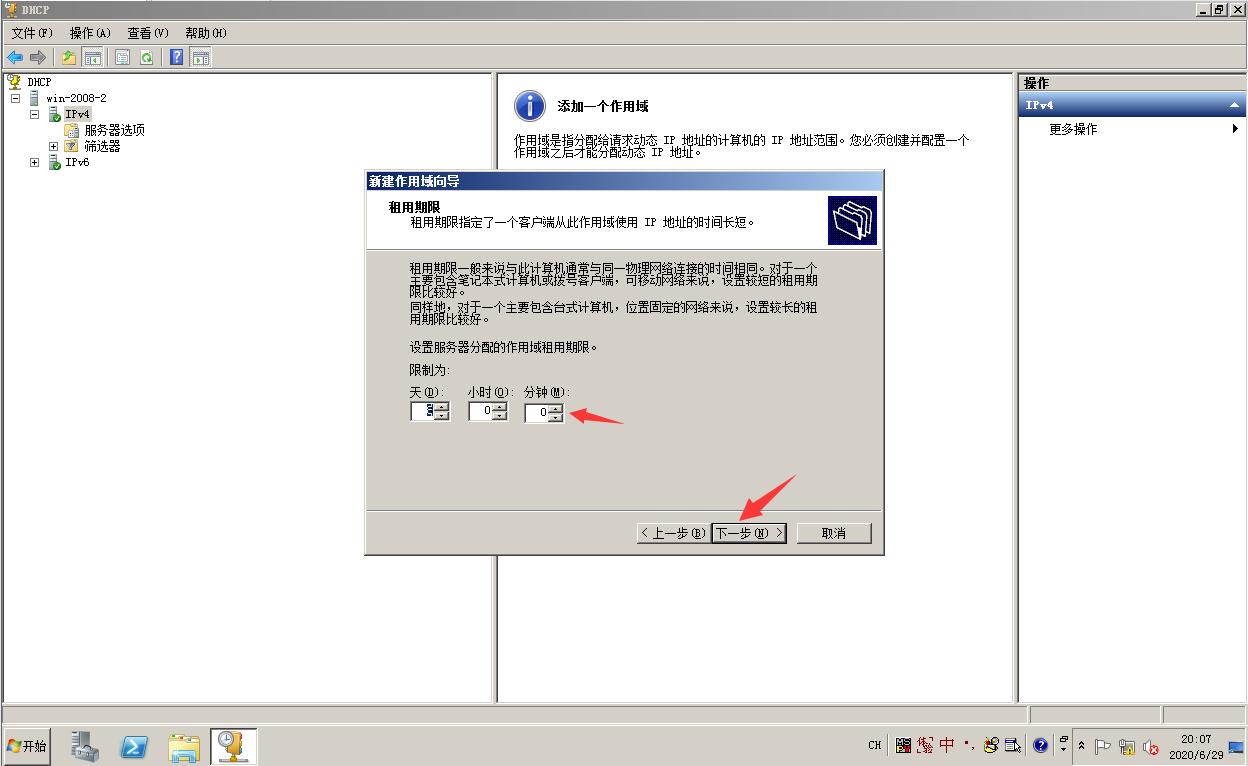 1dc16ff5fff50f5c531380d185024188 - day 5 DHCP服务器 DNS服务器