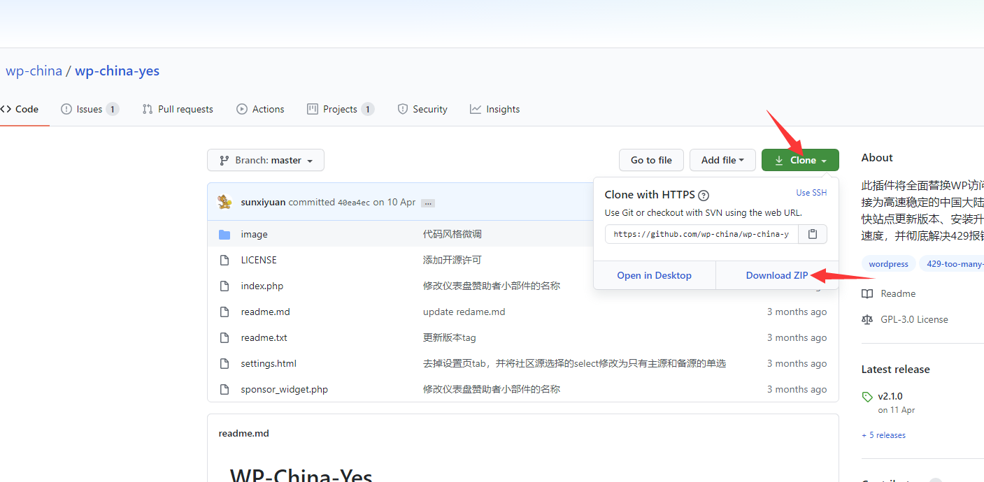 2911f8f69879567ae1a4949e2de93c26 - WordPress中国区加速插件wp-china-yes
