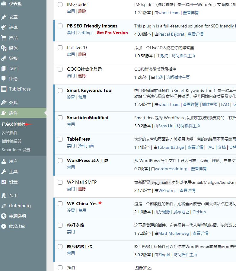9aedaeee94a228829eff32d3c3b67648 - WordPress中国区加速插件wp-china-yes