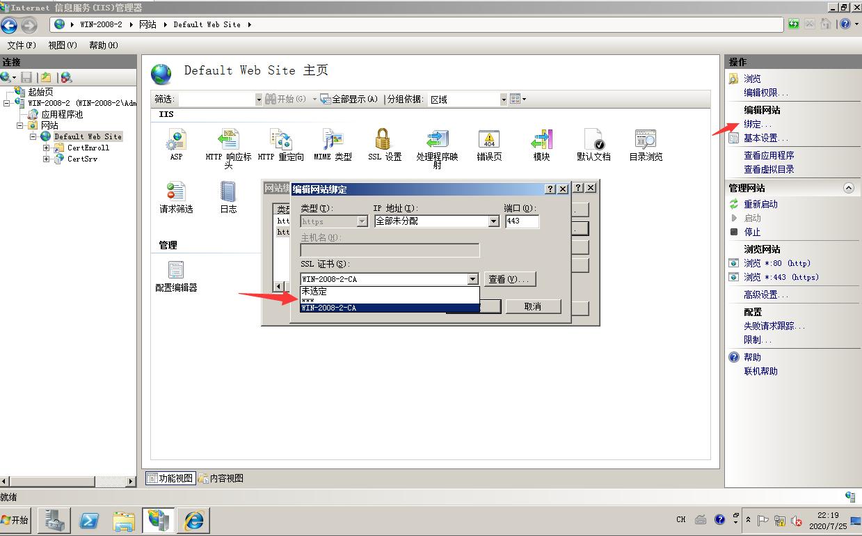 0035b438bd976e5991af3d7bdd2b3886 - day 6 启动IIS的https服务(通过开启服务器自带的web证书服务)