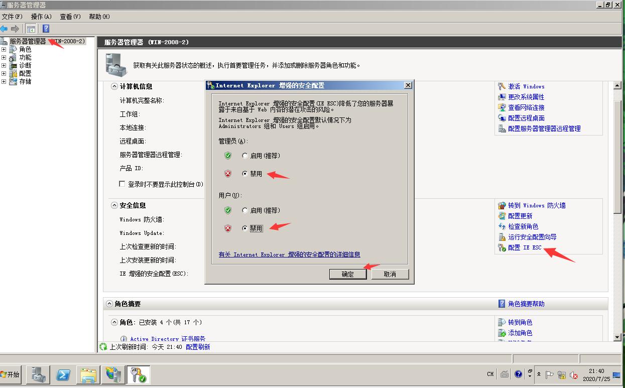 16c9e639cec6d123f3d957d4b1674060 - day 6 启动IIS的https服务(通过开启服务器自带的web证书服务)