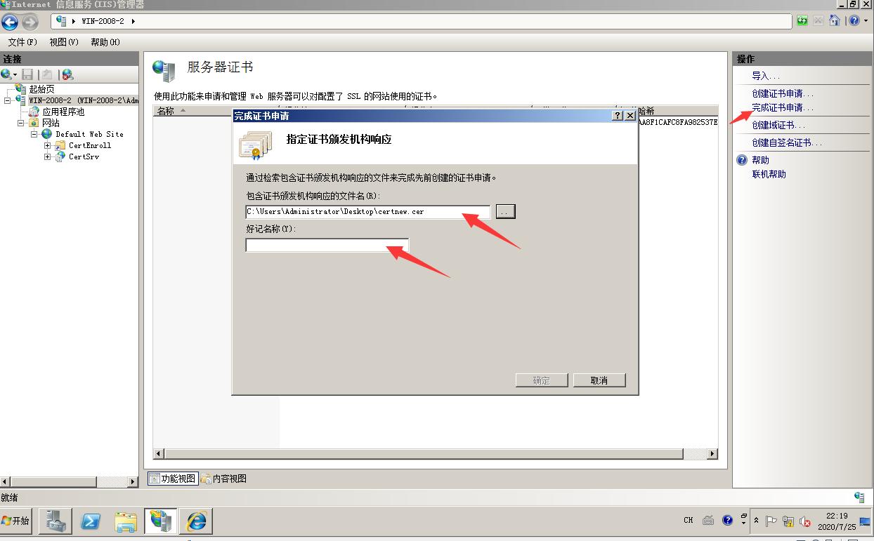 1d4ad547b30fb2dc1b4faded7c501c17 - day 6 启动IIS的https服务(通过开启服务器自带的web证书服务)
