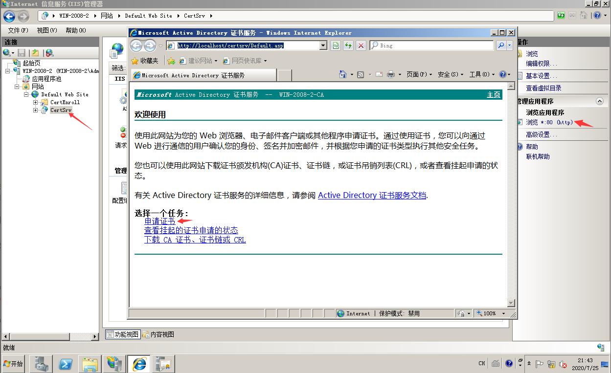 2d6e0019bfecea938e5681c7f496a278 - day 6 启动IIS的https服务(通过开启服务器自带的web证书服务)