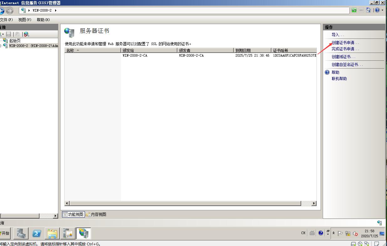36d07e8e9211c33e0b924713b4e7c5f8 - day 6 启动IIS的https服务(通过开启服务器自带的web证书服务)