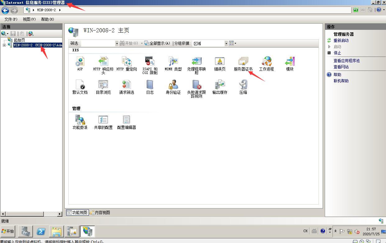 3e78e5bc76a285270aff3bcbd33a1661 - day 6 启动IIS的https服务(通过开启服务器自带的web证书服务)
