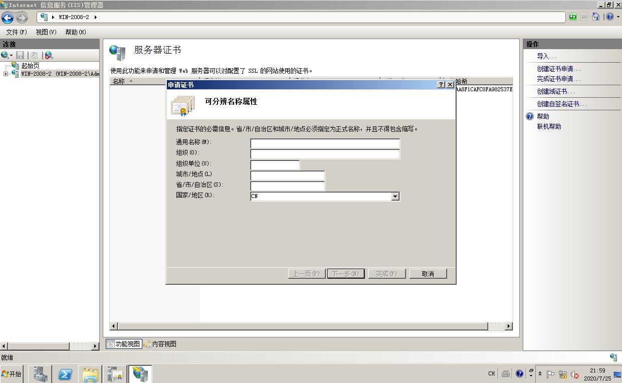 8390d9748266e3cd0d8180eaa02f7c5c - day 6 启动IIS的https服务(通过开启服务器自带的web证书服务)
