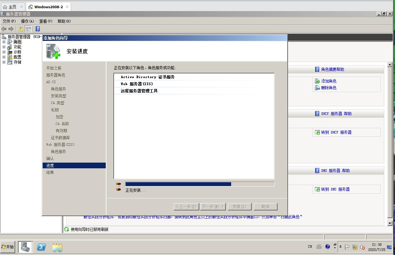 8f9f5eb7482388bafbb8551ef9d3ad8b - day 6 启动IIS的https服务(通过开启服务器自带的web证书服务)