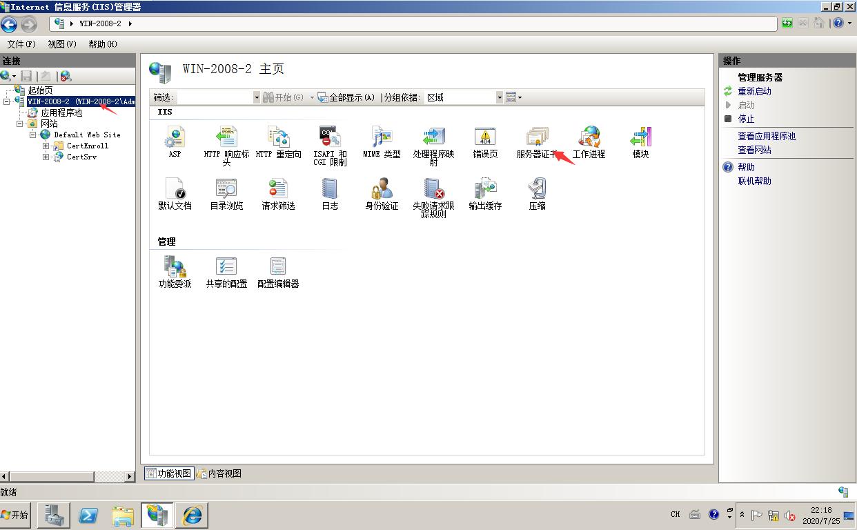 de7e9a390aeced72a35183dbe1e9be81 - day 6 启动IIS的https服务(通过开启服务器自带的web证书服务)